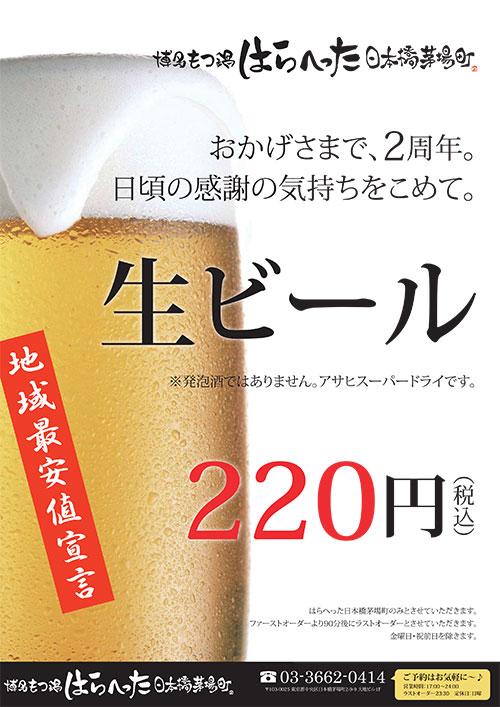 ビール220_A4